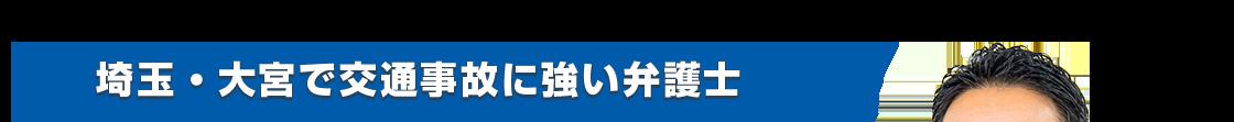埼玉・大宮で交通事故に強い弁護士