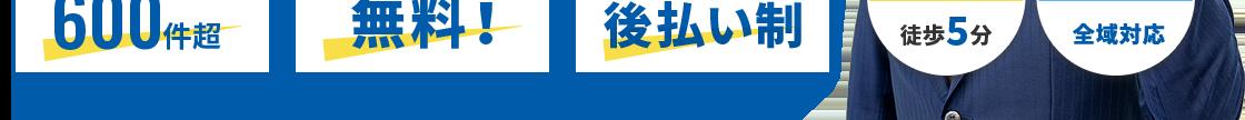 大宮駅(西口)徒歩5分/埼玉エリア全域対応