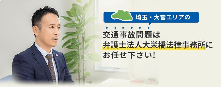 埼玉・大宮エリアの交通事故問題は大宮大栄橋法律事務所にお任せください